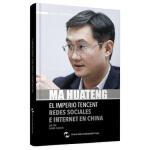 追梦中国:商界--马化腾的帝国(西) 林军、张宇宙 五洲传播出版社