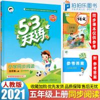 53天天练小学同步阅读五年级上册语文部编人教版版