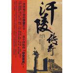 【旧书二手书8成新】汗陵传奇 苏南 中国友谊出版公司 9787505724280