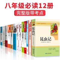 八年级上下册必读全12册 红星照耀中国和昆虫记装法布尔正版原著语文教育部推荐版初中生课外书人民文学出版社阅读书红心闪耀