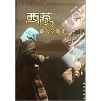 [二手9成新]西藏的天堂时光凌仕江9787502831349地震出版社