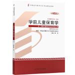正版~9787040397321 学前儿童保育学(qs) 林宏,全国高等教育自学考试指导委员会 高等教育出版社