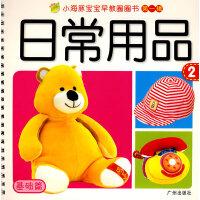 小海豚宝宝早教圈圈书(基础篇):日常用品(2)