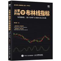 从零开始学布林线指标 短线操盘 盘口分析与A股买卖点实战