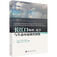 长江口物理、化学与生态环境调查图集
