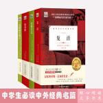 中学生必读中外经典名篇(复活+安妮日记+镜花缘+克雷诺夫寓言)