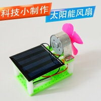 科普科学模型 创意DIY自制太阳能风扇 小学生类组装玩具 发明 太阳能风扇