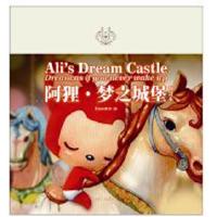 【旧书二手书正版8成新】阿狸・梦之城堡 Hans 时代文艺出版社 9787538737110