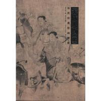 宋代人物(上)/历代经典绘画解析 湖北美术出版社