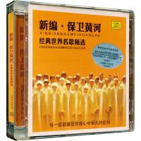 新华书店正版 欧美流行音乐 新编保卫黄河 经典世界名歌精选CD