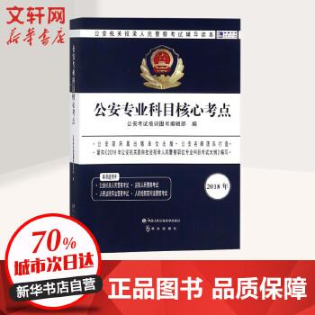 公安专业科目核心考点 中国人民公安大学出版社 【文轩正版图书】