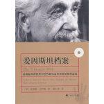 爱因斯坦档案,弗雷德?杰罗姆 (Fred Jerome),广西师范大学出版社9787549502592
