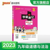 学霸速记九年级上册下册政治道德与法治人教版 2022新版
