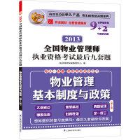 2013全国物业管理师执业资格考试最后九套题物业管理基本制度与政策