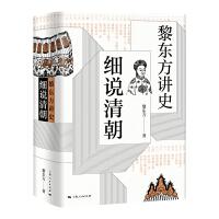黎东方讲史・细说清朝
