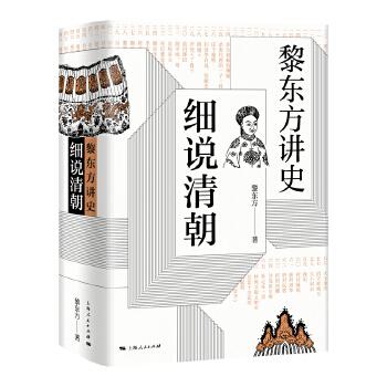 黎东方讲史·细说清朝(pdf+txt+epub+azw3+mobi电子书在线阅读下载)