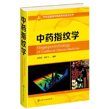 中药定量指纹图谱研究技术丛书--中药指纹学 中药指纹学  中药指纹图谱  中药一致性评价  中药质量控制与评价  中药定量指纹控制理论和评价技术