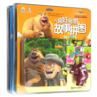 熊出没超好玩的故事拼图:白桦林奇遇+捕鱼能手(套装2册)
