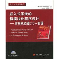 【二手书旧书95成新】嵌入式系统的微模块化程序设计:实用状态图C/C++实现(附光盘1张) ,[美] 萨梅克(Miro