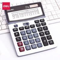 得力计算器财务专用太阳能12位数计算机语音大按键计算器办公用品