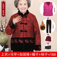 老人秋装外套妈妈装棉袄奶奶棉衣加厚60-70-80岁中老年人冬装女装 -送马甲