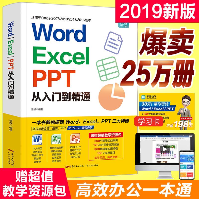 word excel ppt从入门到精通 wps教程表格制作函数office书籍办公软件计算机应用基础知识文员电脑自学入门办公软件自动化教程书籍 Word Excel PPT 赠视频2019版