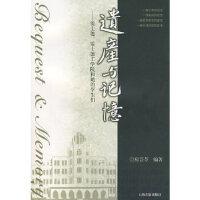 【新书店正版】遗产与记忆――雷士德、雷士德工学院和她的学生们,房芸芳著,上海古籍出版社9787532545650