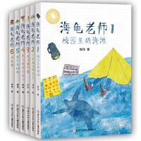 海龟老师1-6全套6册 校园里的海滩 十字路口的汽车 天上的声音 带弓箭的小孩子 窗外有秘密 明星猫六册 小学阅读推荐书