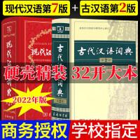 古代汉语词典+现代汉语词典 2册套装(第2版) 商务印书馆辞书研究中心 修订