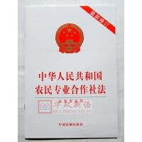 正版 中华人民共和国农民专业合作社法(含草案说明)(新修订) 中国法制出版社