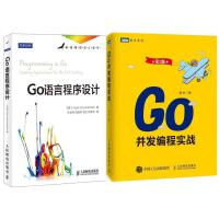 Go语言程序设计+Go并发编程实战 *2版 深入Go语言及其并发原理 挖出并发编程的实践