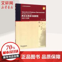 跨文化商务沟通教程(阅读与案例)/大学英语拓展课程系列 庄恩平
