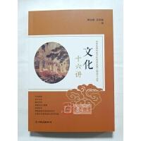 文化十六讲:中华优秀传统文化传承发展工程学习丛书 中国友谊出版公司
