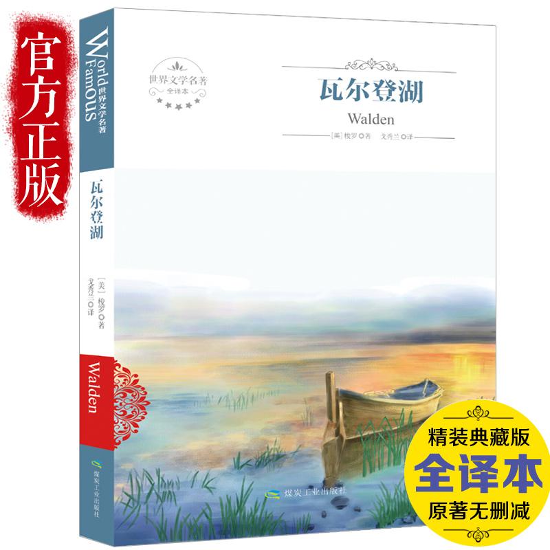 """瓦尔登湖 正版 珍藏本纪念版 朗读者朗读书目 美国自然文学的典范与《圣经》一同被评为""""塑造读者的25本书 世界文学名著"""