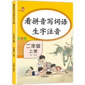 看拼音写词语生字注音 二年级上册 小学写汉字练习册一课一练同步小学生人教版语文课堂作业本课文字词默写内容填空专项训练练习