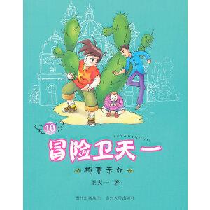 冒险卫天一10:预言手机(全十册,一套面向小学生的儿童文学,一套神奇的勇气之作,教给学生永无止尽的想象力,带领他们畅游新奇、刺激、快乐、智慧的冒险王国。)