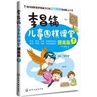 李昌镐儿童围棋课堂――提高篇1(儿童围棋教室4(提高篇)――适合儿童阅读的围棋书)