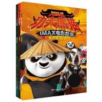 功夫熊猫IMAX电影故事(共3册 拯救功夫+天煞的复仇+成为神龙大侠)
