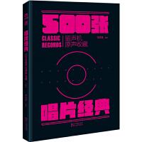 唱片经典:500张留声机原音收藏