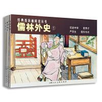 儒林外史――经典连环画阅读丛书