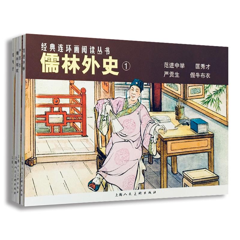 儒林外史——经典连环画阅读丛书