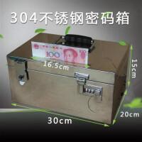 不锈钢钱箱大号票据箱密码储物箱手提收纳箱存钱罐工具盒子工具箱