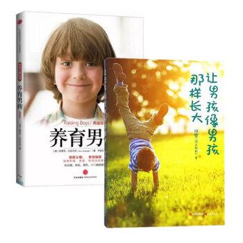 套装现货 养育男孩典藏版+让男孩像男孩那样长大 共2册 养育男孩的启蒙之书与教育指南 亲子读物 育儿书籍