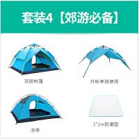 帐篷户外3-4人全自动二室一厅家庭双人2单人野营野外加厚防雨露营 套装4 【郊游】