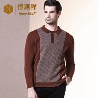 恒源祥中老年男装羊绒衫秋冬季新款polo翻领拼接纯羊绒毛衣厚