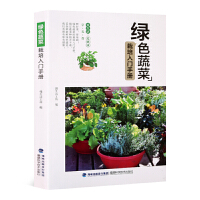 绿色蔬菜栽培入门手册