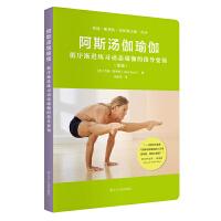 阿斯汤伽瑜伽(新版)循序渐进练习动态瑜伽指导培训教材阿斯汤加自学入门书籍 动感练习 9787205093297
