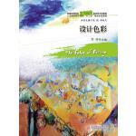 设计色彩 苏玲 主编 华中科技大学出版社 9787560992532
