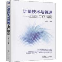 计量技术与管理工作指南 机械工业出版社
