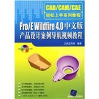 【新书店正版】Pro/E Wildfire 4 0中文版产品设计案例导航视频教程(附光盘1张),王卫兵,卫兵工作室,清
